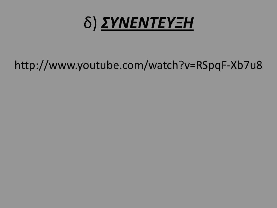 δ) ΣΥΝΕΝΤΕΥΞΗ http://www.youtube.com/watch?v=RSpqF-Xb7u8