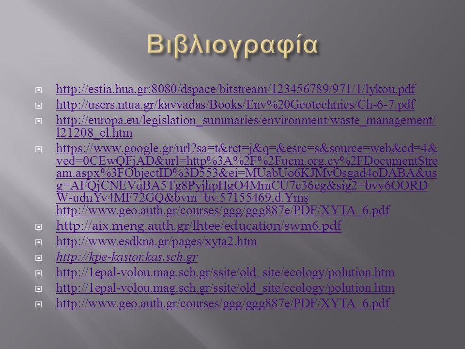  http://estia.hua.gr:8080/dspace/bitstream/123456789/971/1/lykou.pdf http://estia.hua.gr:8080/dspace/bitstream/123456789/971/1/lykou.pdf  http://use