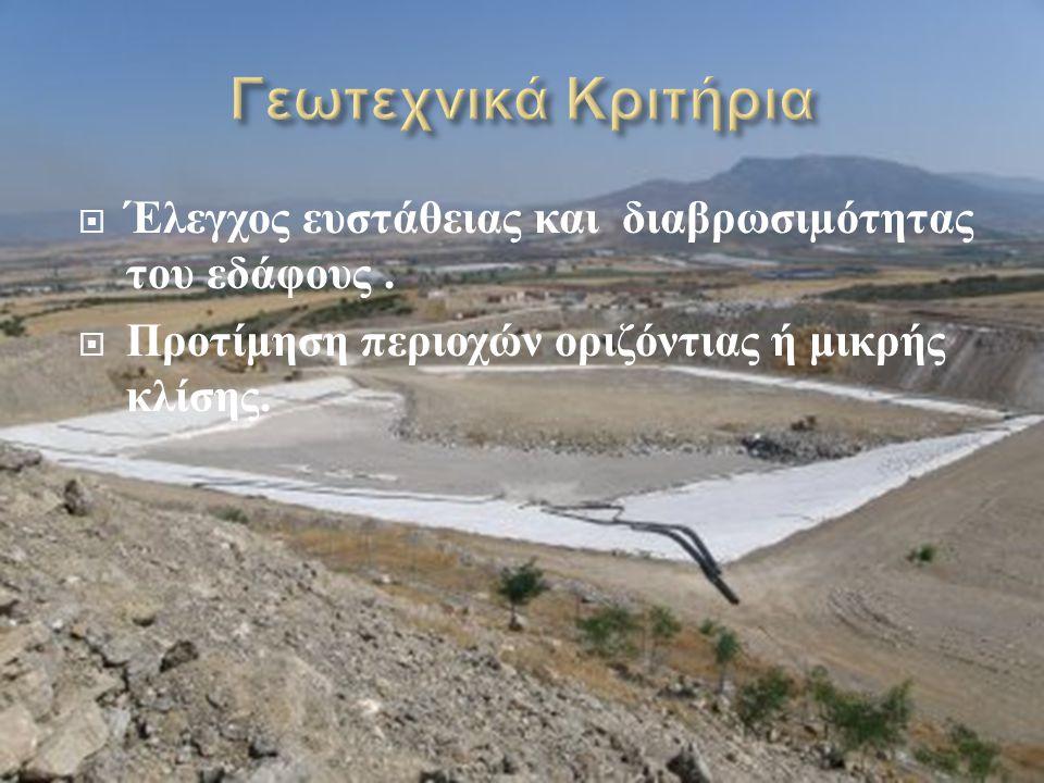  Απόσταση από οικισ µ ούς  Απόσταση από αρχαιολογικούς χώρους.