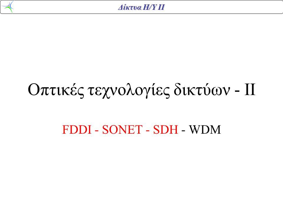 Δίκτυα Η/Υ ΙΙ Οπτικές τεχνολογίες δικτύων - ΙΙ FDDI - SONET - SDH - WDM
