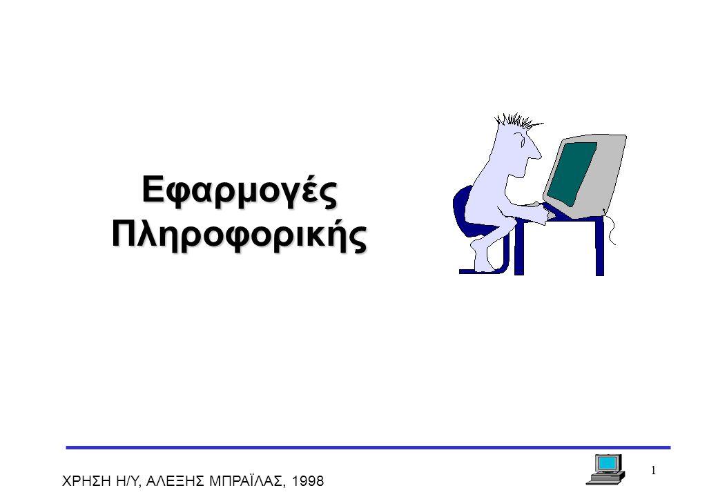 1 ΧΡΗΣΗ Η/Υ, ΑΛΕΞΗΣ ΜΠΡΑΪΛΑΣ, 1998 Εφαρμογές Πληροφορικής