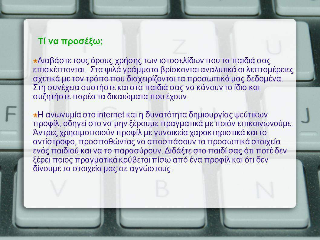 Τί να προσέξω; Διαβάστε τους όρους χρήσης των ιστοσελίδων που τα παιδιά σας επισκέπτονται.