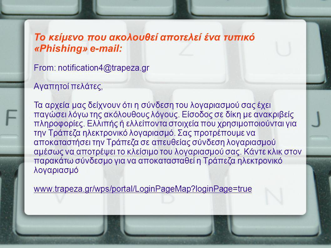 Το κείμενο που ακολουθεί αποτελεί ένα τυπικό «Phishing» e-mail: From: notification4@trapeza.gr Αγαπητοί πελάτες, Τα αρχεία μας δείχνουν ότι η σύνδεση του λογαριασμού σας έχει παγώσει λόγω της ακόλουθους λόγους.