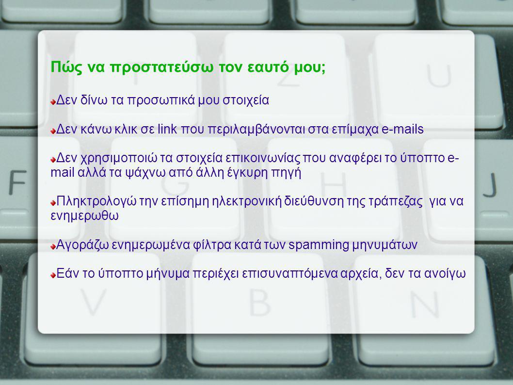 ΨΗΦΙΑΚΗ ΠΑΡΕΝΟΧΛΗΣΗ Tο φαινόμενο του εκφοβισμού μέσω διαδικτύου απασχολεί ολοένα και περισσότερο τους σύγχρονους ερευνητές, καθώς λαμβάνει χώρα αρκετά συχνά πλέον σε παγκόσμιο επίπεδο αλλά και στην ελληνική πραγματικότητα.