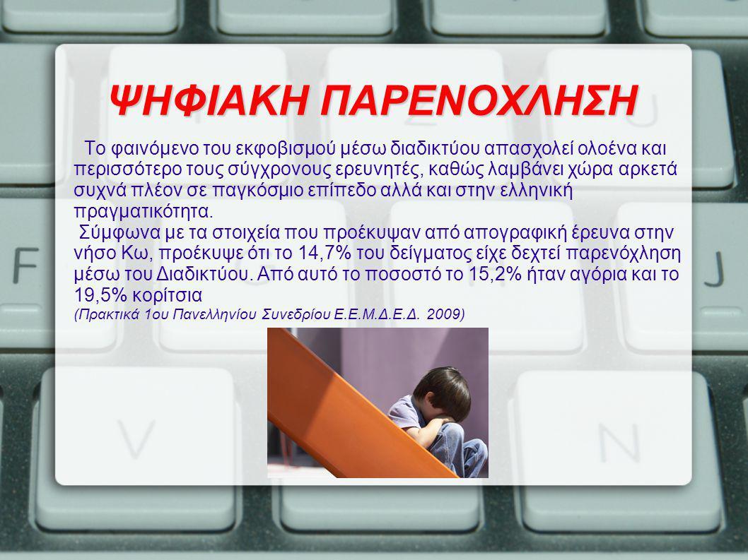 Οι πιο δημοφιλείς ιστοσελίδες κοινωνικής δικτύωσης είναι το Facebook, το Hi5, το twitter και το MySpace.