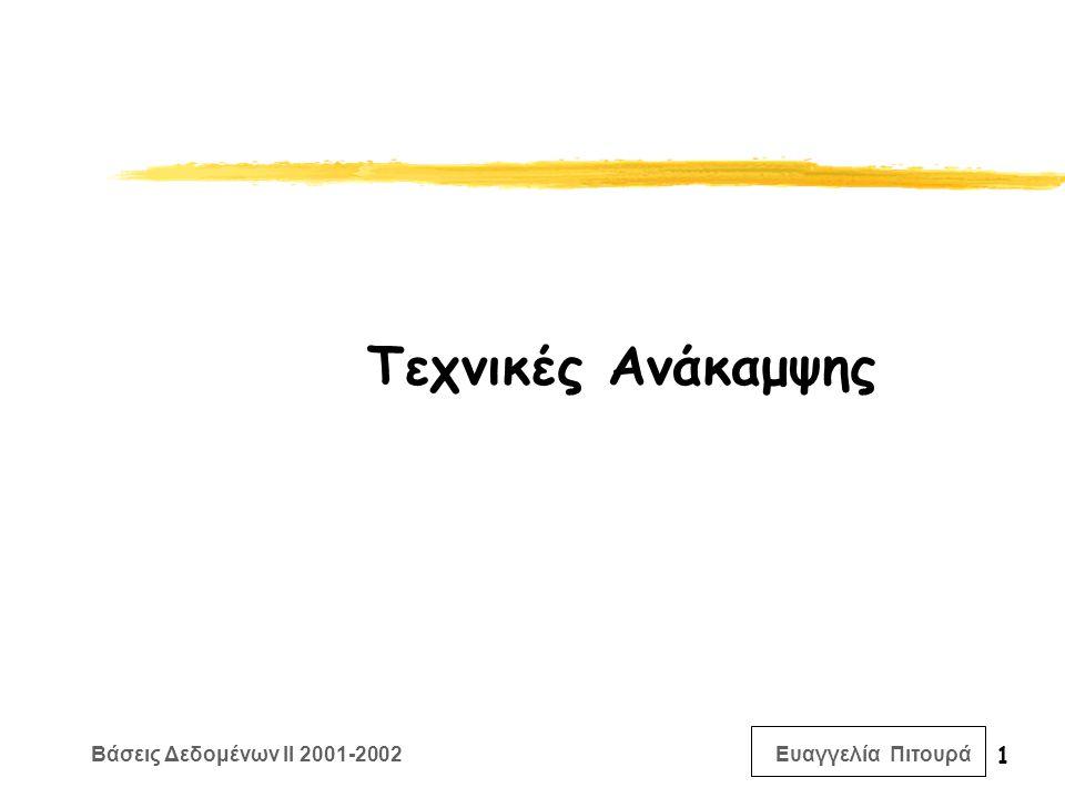 Βάσεις Δεδομένων II 2001-2002 Ευαγγελία Πιτουρά 42 ARIES: Η Φάση της Ανάλυσης ΑΝΑΛΥΣΗ -- ανακατασκευή τον πινάκων του συστήματος (ΠΙΝΑΚΑΣ ΔΟΣΟΛΗΨΙΩΝ & ΠΙΝΑΚΑΣ ΤΡΟΠΟΠΟΙΗΜΕΝΩΝ ΣΕΛΙΔΩΝ) χρησιμοποιώντας το τελευταίο ολοκληρωμένο checkpoint: ποια είναι η κατάσταση των δοσοληψιών από τότε ποιες σελίδες είναι τροποποιημένες από τότε