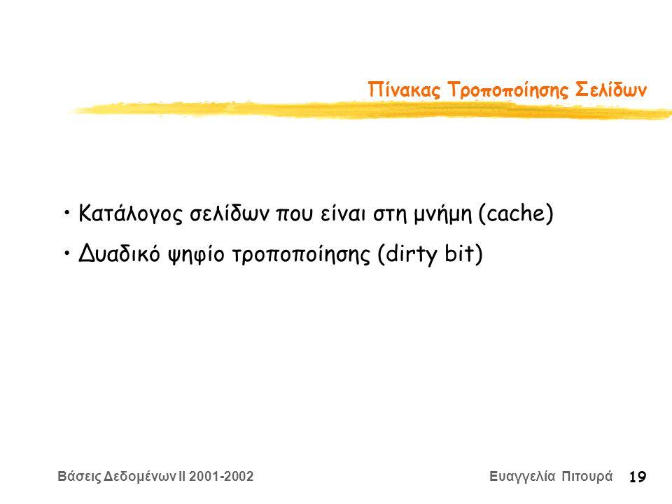 Βάσεις Δεδομένων II 2001-2002 Ευαγγελία Πιτουρά 19 Πίνακας Τροποποίησης Σελίδων Κατάλογος σελίδων που είναι στη μνήμη (cache) Δυαδικό ψηφίο τροποποίησης (dirty bit)