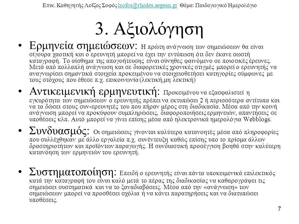 παράδειγμα 8 ΤόποςΧρόνοςΠαρατηρήσειςΣχόλια Κριτικός αναγνώστης