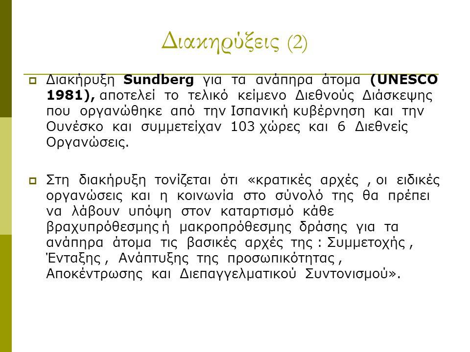 Διακηρύξεις (2)  Διακήρυξη Sundberg για τα ανάπηρα άτομα (UNESCO 1981), αποτελεί το τελικό κείμενο Διεθνούς Διάσκεψης που οργανώθηκε από την Ισπανική