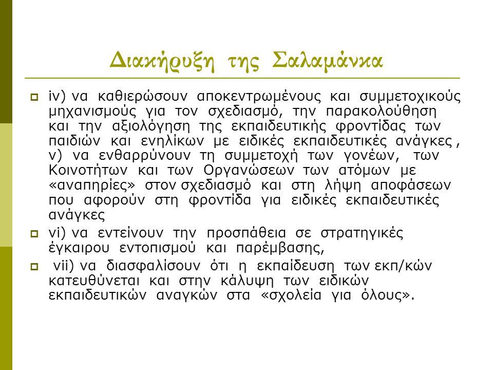 Διακήρυξη της Σαλαμάνκα  iv) να καθιερώσουν αποκεντρωμένους και συμμετοχικούς μηχανισμούς για τον σχεδιασμό, την παρακολούθηση και την αξιολόγηση της