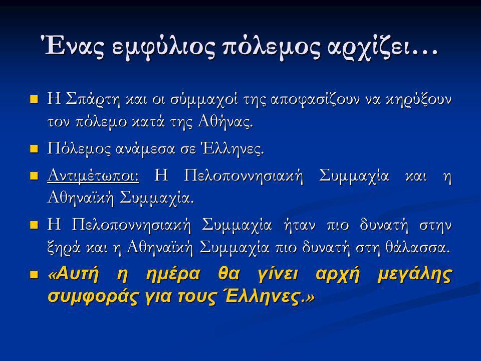 Ένας εμφύλιος πόλεμος αρχίζει… Η Σπάρτη και οι σύμμαχοί της αποφασίζουν να κηρύξουν τον πόλεμο κατά της Αθήνας. Η Σπάρτη και οι σύμμαχοί της αποφασίζο