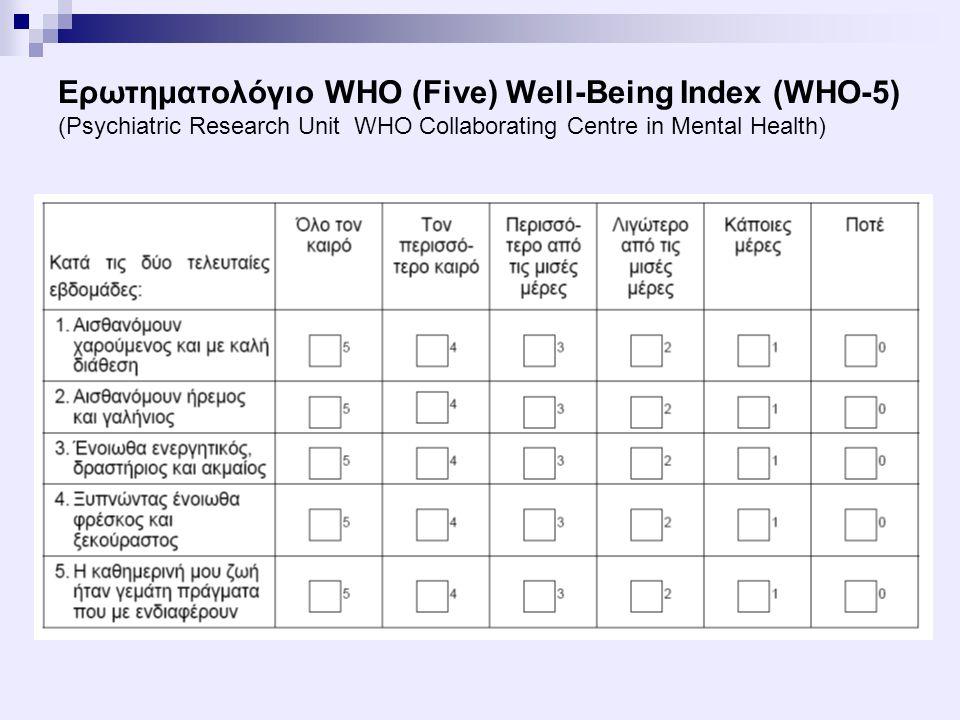 Ερωτηματολόγιο WHO (Five) Well-Being Index (WHO-5) (Psychiatric Research Unit WHO Collaborating Centre in Mental Health)