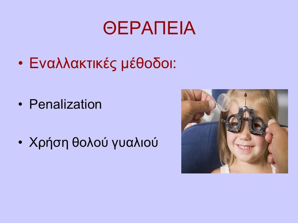 ΘΕΡΑΠΕΙΑ Εναλλακτικές μέθοδοι: Penalization Χρήση θολού γυαλιού