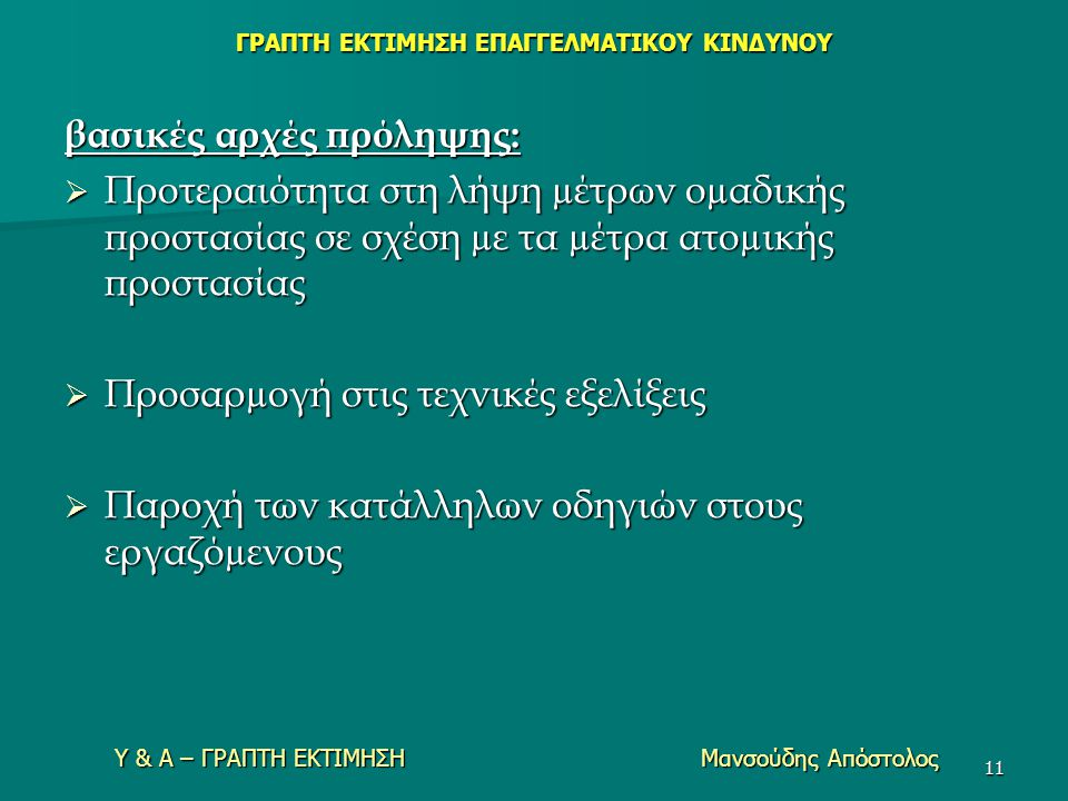 Υ & Α – ΓΡΑΠΤΗ ΕΚΤΙΜΗΣΗ Μανσούδης Απόστολος 11 βασικές αρχές πρόληψης:  Προτεραιότητα στη λήψη µέτρων οµαδικής προστασίας σε σχέση µε τα µέτρα ατοµικ