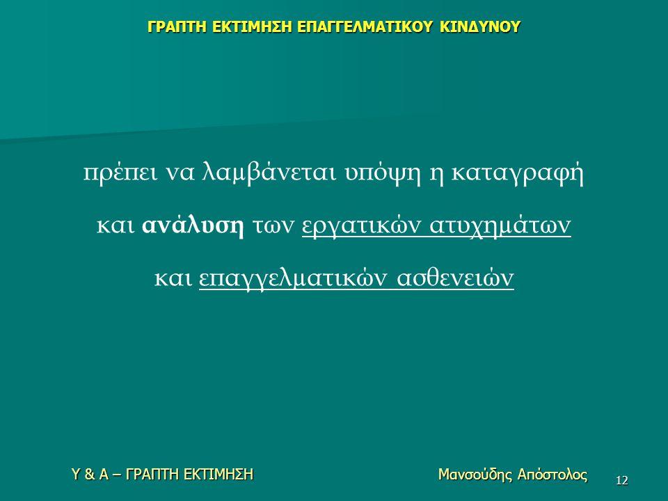 Υ & Α – ΓΡΑΠΤΗ ΕΚΤΙΜΗΣΗ Μανσούδης Απόστολος 12 πρέπει να λαµβάνεται υπόψη η καταγραφή και ανάλυση των εργατικών ατυχηµάτων και επαγγελµατικών ασθενειώ