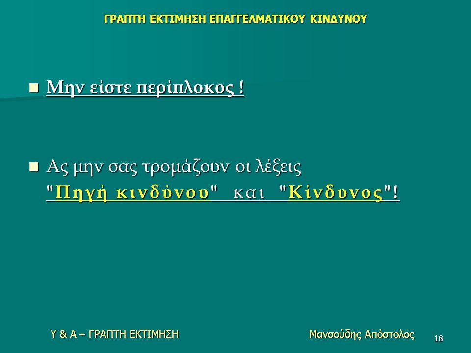 Υ & Α – ΓΡΑΠΤΗ ΕΚΤΙΜΗΣΗ Μανσούδης Απόστολος 18 Μην είστε περίπλοκος ! Μην είστε περίπλοκος ! Ας μην σας τρομάζουν οι λέξεις Ας μην σας τρομάζουν οι λέ