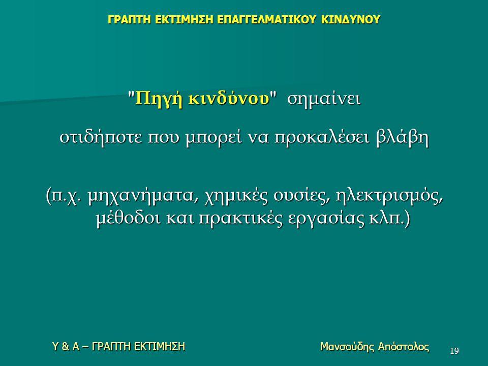 Υ & Α – ΓΡΑΠΤΗ ΕΚΤΙΜΗΣΗ Μανσούδης Απόστολος 19
