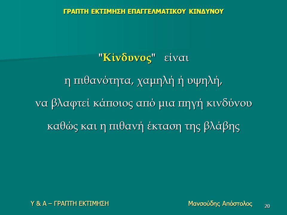 Υ & Α – ΓΡΑΠΤΗ ΕΚΤΙΜΗΣΗ Μανσούδης Απόστολος 20