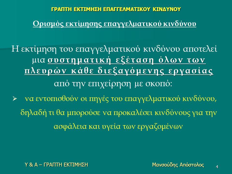 Υ & Α – ΓΡΑΠΤΗ ΕΚΤΙΜΗΣΗ Μανσούδης Απόστολος 4 Ορισμός εκτίµησης επαγγελµατικού κινδύνου συστηματική εξέταση όλων των πλευρών κάθε διεξαγόμενης εργασία