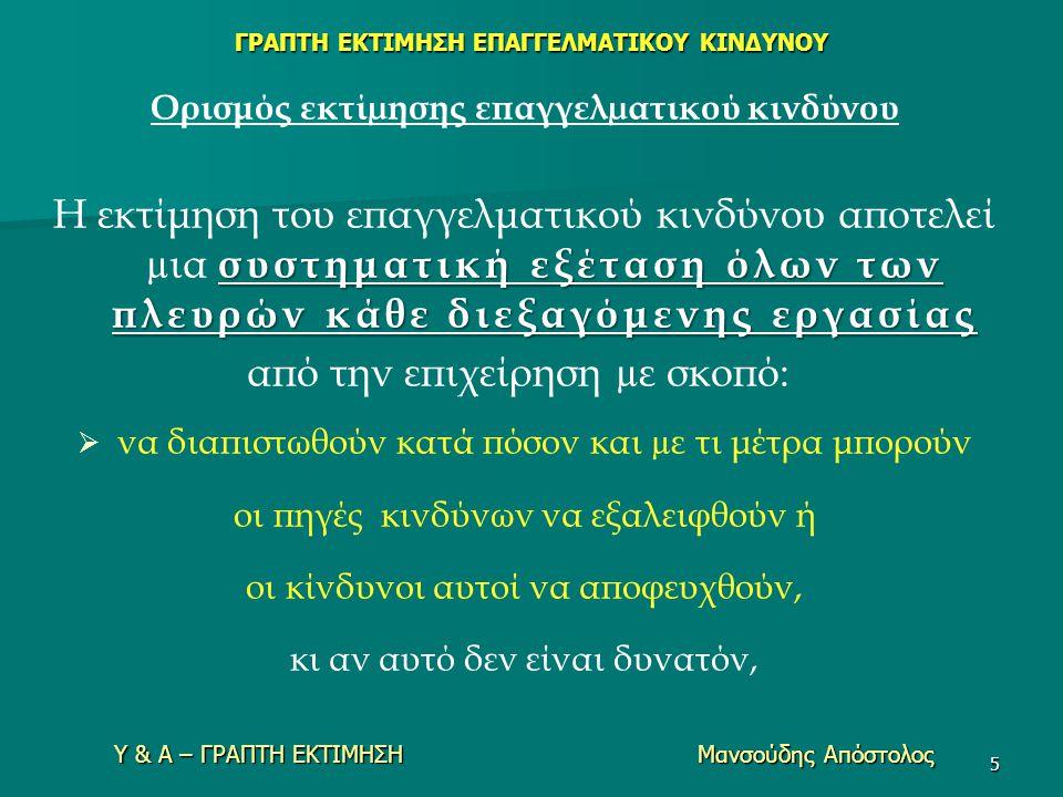 Υ & Α – ΓΡΑΠΤΗ ΕΚΤΙΜΗΣΗ Μανσούδης Απόστολος 5 Ορισμός εκτίµησης επαγγελµατικού κινδύνου συστηματική εξέταση όλων των πλευρών κάθε διεξαγόμενης εργασία