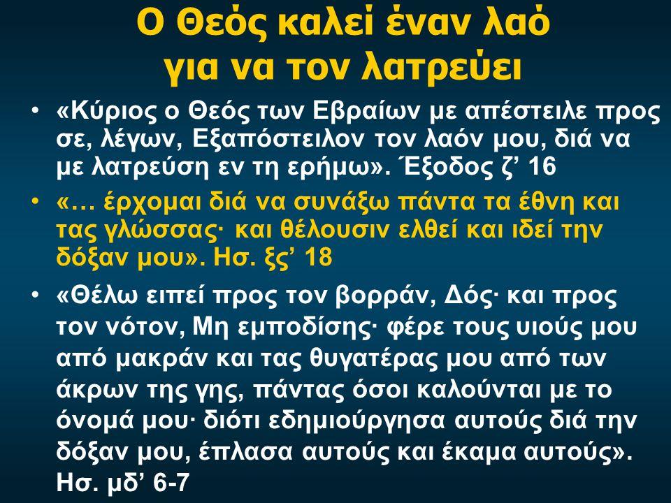 Ο Θεός καλεί έναν λαό για να τον λατρεύει «Κύριος ο Θεός των Εβραίων με απέστειλε προς σε, λέγων, Εξαπόστειλον τον λαόν μου, διά να με λατρεύση εν τη