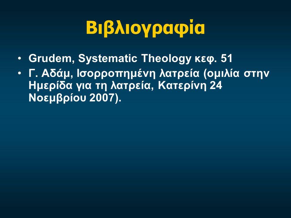 Βιβλιογραφία Grudem, Systematic Theology κεφ. 51 Γ. Αδάμ, Ισορροπημένη λατρεία (ομιλία στην Ημερίδα για τη λατρεία, Κατερίνη 24 Νοεμβρίου 2007).