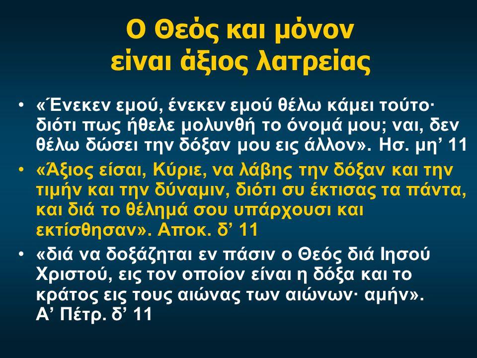 Ο Θεός και μόνον είναι άξιος λατρείας «Ένεκεν εμού, ένεκεν εμού θέλω κάμει τούτο· διότι πως ήθελε μολυνθή το όνομά μου; ναι, δεν θέλω δώσει την δόξαν