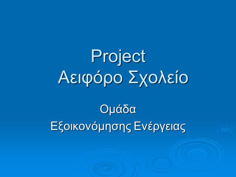 Project Αειφόρο Σχολείο Ομάδα Εξοικονόμησης Ενέργειας