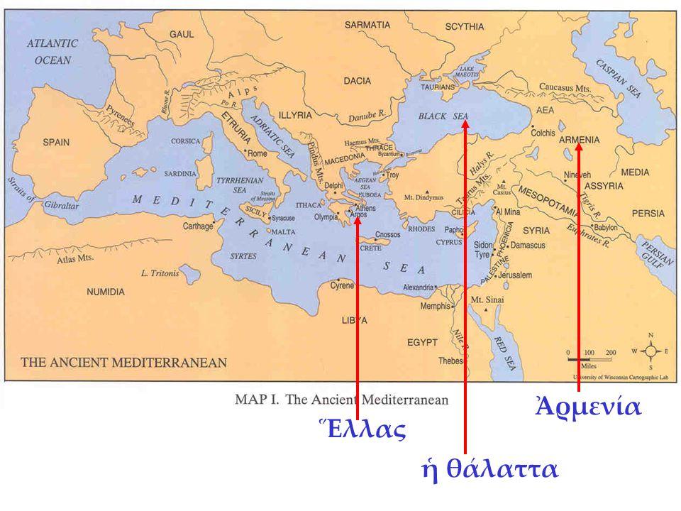 Ἀρμενία Ἕλλας ἡ θάλαττα