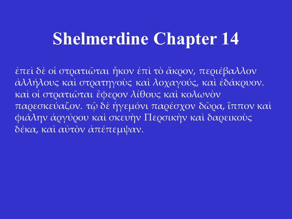 Shelmerdine Chapter 14 ἐπεὶ δὲ οἱ στρατιῶται ἧκον ἐπὶ τὸ ἄκρον, περιέβαλλον ἀλλήλους καὶ στρατηγοὺς καὶ λοχαγούς, καὶ ἐδάκρυον.