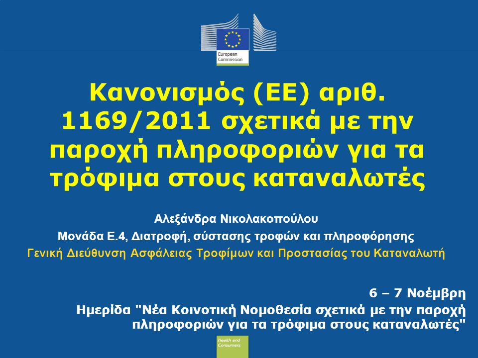 Health and Consumers Health and Consumers Health and Consumers Health and Consumers Κανονισμός (ΕΕ) αριθ.