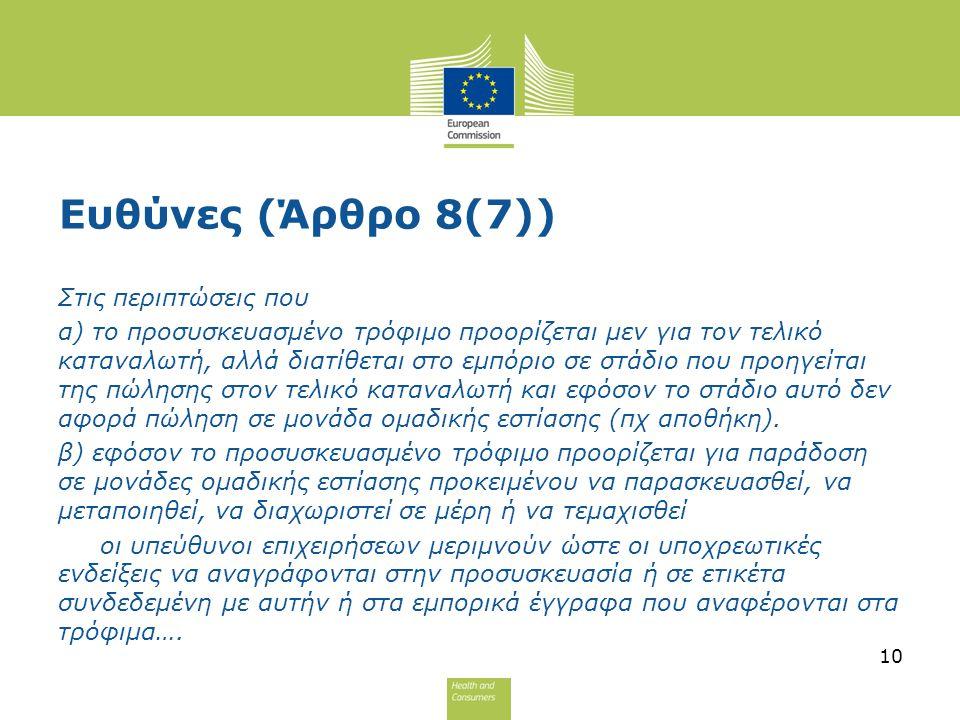 Ευθύνες (Άρθρο 8(7)) Στις περιπτώσεις που α) το προσυσκευασμένο τρόφιμο προορίζεται μεν για τον τελικό καταναλωτή, αλλά διατίθεται στο εμπόριο σε στάδ