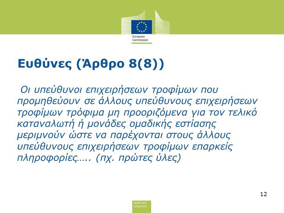Ευθύνες (Άρθρο 8(8)) Οι υπεύθυνοι επιχειρήσεων τροφίμων που προμηθεύουν σε άλλους υπεύθυνους επιχειρήσεων τροφίμων τρόφιμα μη προοριζόμενα για τον τελ