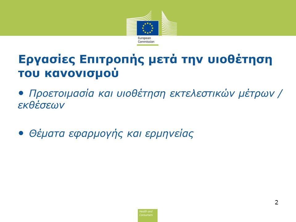 Εργασίες Επιτροπής μετά την υιοθέτηση του κανονισμού Προετοιμασία και υιοθέτηση εκτελεστικών μέτρων / εκθέσεων Θέματα εφαρμογής και ερμηνείας 2