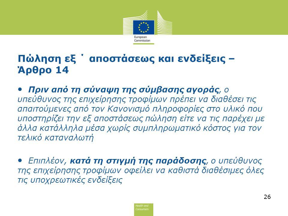 Πώληση εξ ΄ αποστάσεως και ενδείξεις – Άρθρο 14 Πριν από τη σύναψη της σύμβασης αγοράς, ο υπεύθυνος της επιχείρησης τροφίμων πρέπει να διαθέσει τις απ