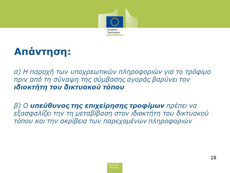 Απάντηση: α) Η παροχή των υποχρεωτικών πληροφοριών για το τρόφιμο πριν από τη σύναψη της σύμβασης αγοράς βαρύνει τον ιδιοκτήτη του δικτυακού τόπου β)