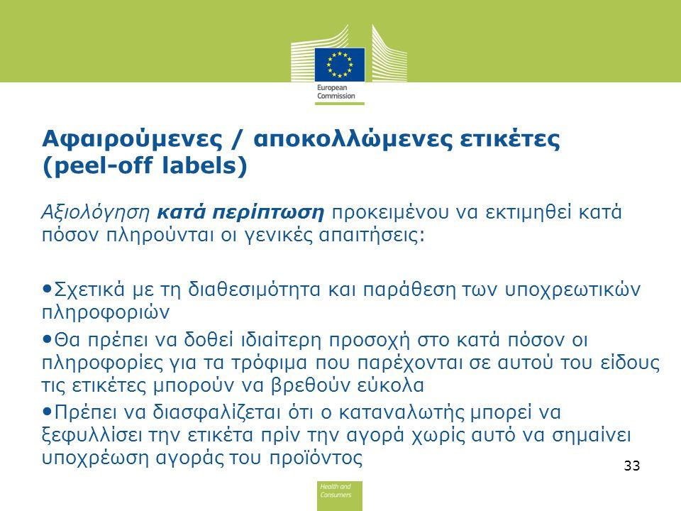 Αφαιρούμενες / αποκολλώμενες ετικέτες (peel-off labels) Αξιολόγηση κατά περίπτωση προκειμένου να εκτιμηθεί κατά πόσον πληρούνται οι γενικές απαιτήσεις