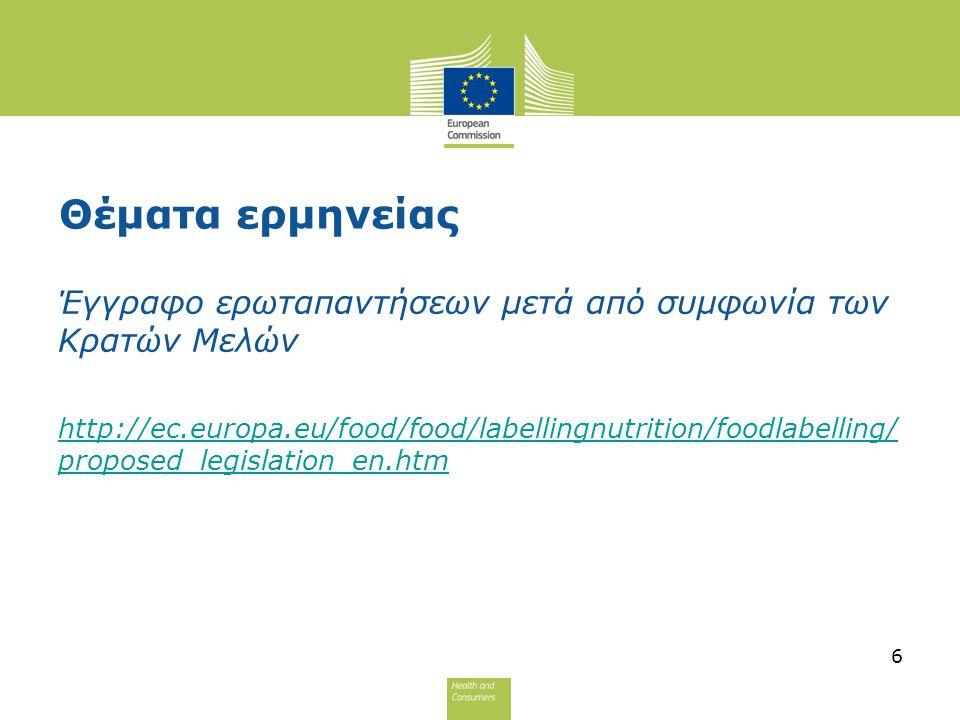 Θέματα ερμηνείας Έγγραφο ερωταπαντήσεων μετά από συμφωνία των Κρατών Μελών http://ec.europa.eu/food/food/labellingnutrition/foodlabelling/ proposed_le