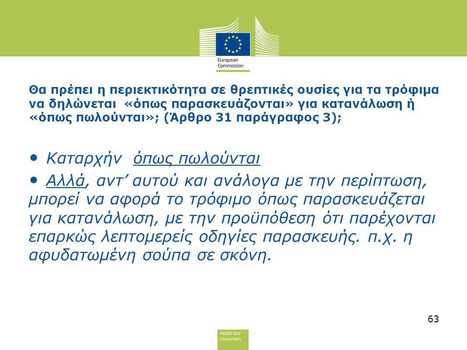 Θα πρέπει η περιεκτικότητα σε θρεπτικές ουσίες για τα τρόφιμα να δηλώνεται «όπως παρασκευάζονται» για κατανάλωση ή «όπως πωλούνται»; (Άρθρο 31 παράγρα