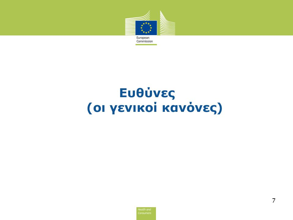 Υποχρεωτικές ενδείξεις (άρθρο 9) Το όνομα ή η εμπορική επωνυμία και η διεύθυνση του υπευθύνου επιχείρησης τροφίμων Η χώρα καταγωγής ή ο τόπος προέλευσης, όπως προβλέπεται στο άρθρο 26 Οδηγίες χρήσης εφόσον η παράλειψή τους θα δυσχέραινε τη σωστή χρήση του τροφίμου Η αναγραφή του αποκτηθέντος κατ' όγκο αλκοολικού τίτλου για τα ποτά με περιεκτικότητα σε αιθυλική αλκοόλη μεγαλύτερη από 1,2% κ.