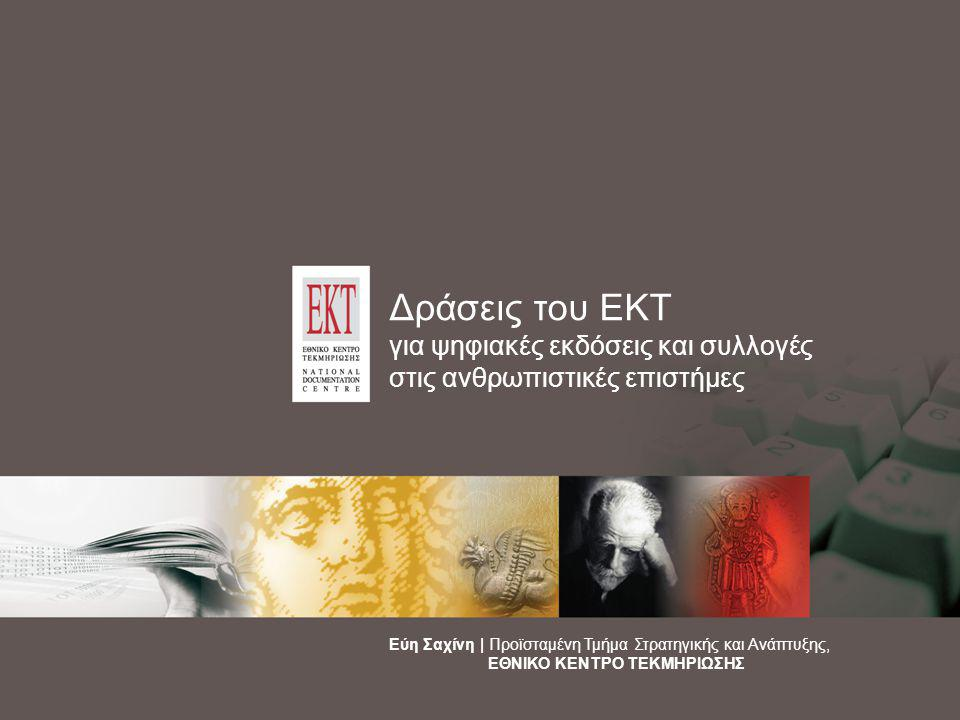 www.openaccess.gr Δράσεις του ΕΚΤ για ψηφιακές εκδόσεις και συλλογές στις ανθρωπιστικές επιστήμες Εύη Σαχίνη | Προϊσταμένη Τμήμα Στρατηγικής και Ανάπτυξης, ΕΘΝΙΚΟ ΚΕΝΤΡΟ ΤΕΚΜΗΡΙΩΣΗΣ