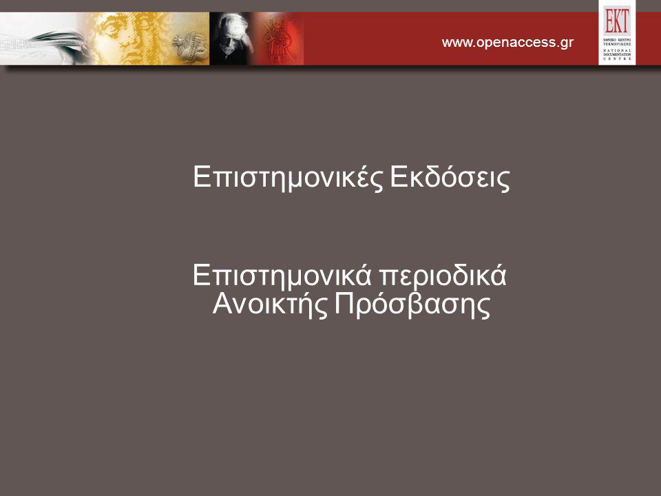 www.openaccess.gr Επιστημονικές Εκδόσεις Επιστημονικά περιοδικά Ανοικτής Πρόσβασης