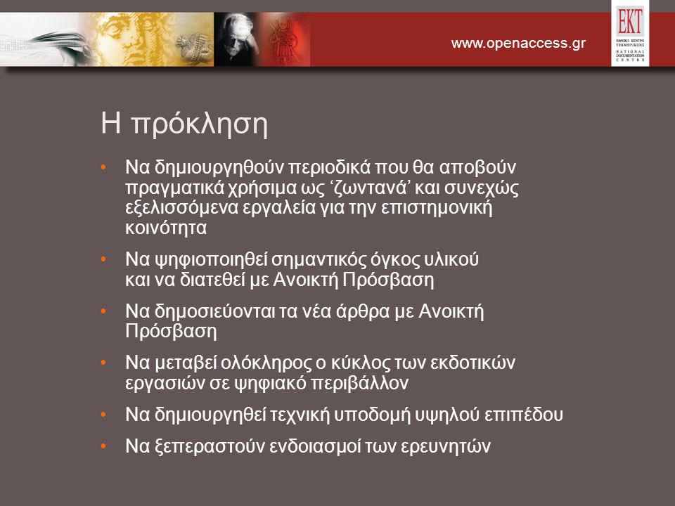 www.openaccess.gr Η πρόκληση Να δημιουργηθούν περιοδικά που θα αποβούν πραγματικά χρήσιμα ως 'ζωντανά' και συνεχώς εξελισσόμενα εργαλεία για την επιστ
