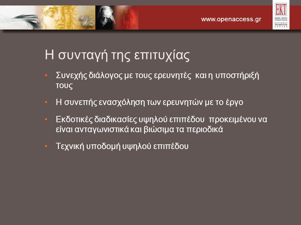 www.openaccess.gr Η συνταγή της επιτυχίας Συνεχής διάλογος με τους ερευνητές και η υποστήριξή τους Η συνεπής ενασχόληση των ερευνητών με το έργο Εκδοτικές διαδικασίες υψηλού επιπέδου προκειμένου να είναι ανταγωνιστικά και βιώσιμα τα περιοδικά Τεχνική υποδομή υψηλού επιπέδου