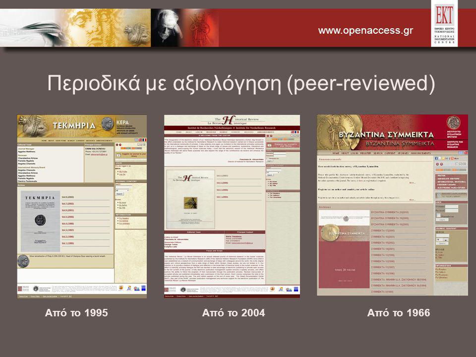 www.openaccess.gr Περιοδικά με αξιολόγηση (peer-reviewed) Από το 1995Από το 2004Από το 1966