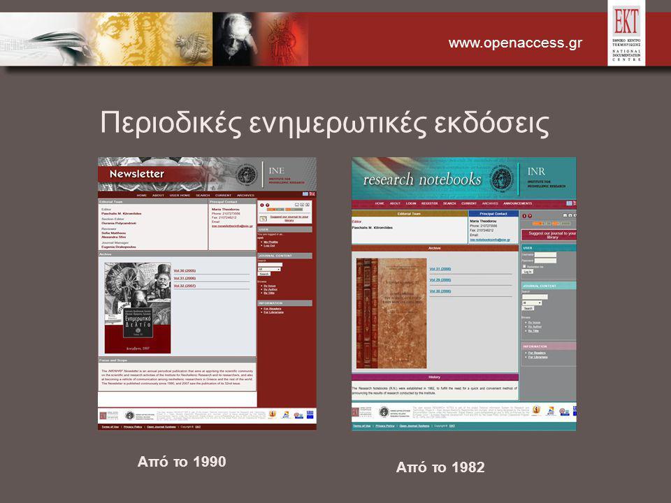 www.openaccess.gr Περιοδικές ενημερωτικές εκδόσεις Από το 1990 Από το 1982