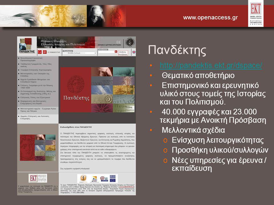 www.openaccess.gr Πανδέκτης http://pandektis.ekt.gr/dspace/ Θεματικό αποθετήριο Επιστημονικό και ερευνητικό υλικό στους τομείς της Ιστορίας και του Πολιτισμού.
