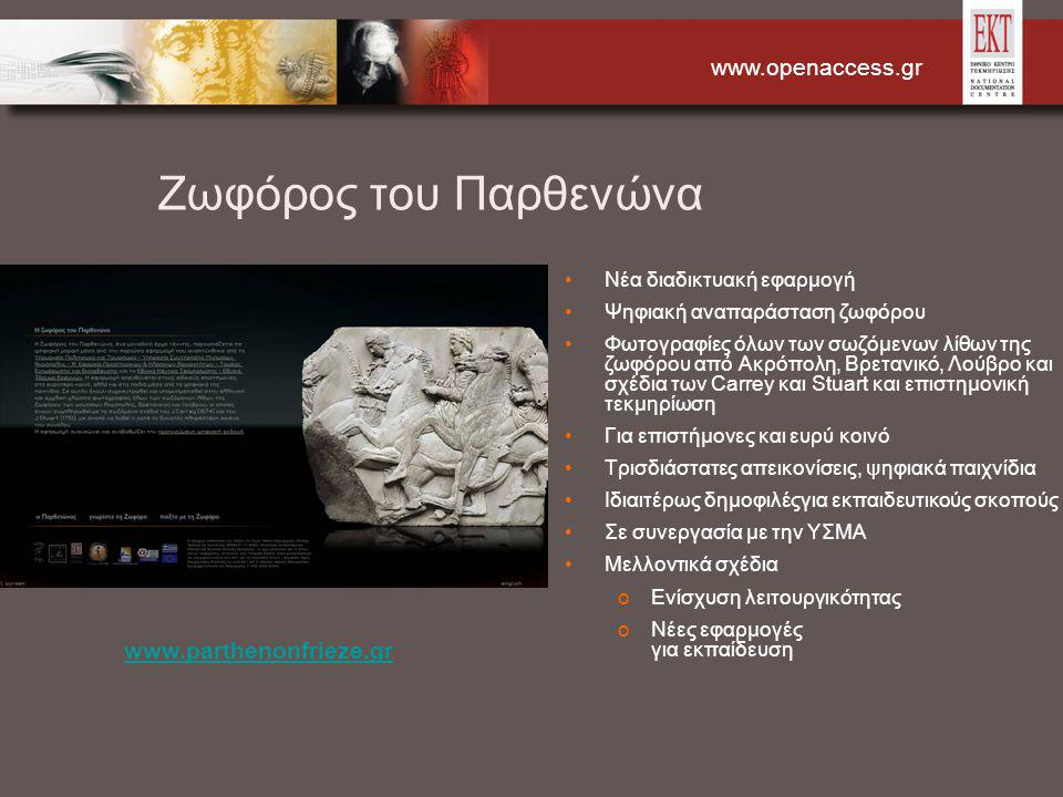 www.openaccess.gr Ζωφόρος του Παρθενώνα Νέα διαδικτυακή εφαρμογή Ψηφιακή αναπαράσταση ζωφόρου Φωτογραφίες όλων των σωζόμενων λίθων της ζωφόρου από Ακρ