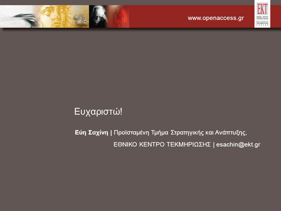 www.openaccess.gr Ευχαριστώ! Εύη Σαχίνη | Προϊσταμένη Τμήμα Στρατηγικής και Ανάπτυξης, ΕΘΝΙΚΟ ΚΕΝΤΡΟ ΤΕΚΜΗΡΙΩΣΗΣ | esachin@ekt.gr