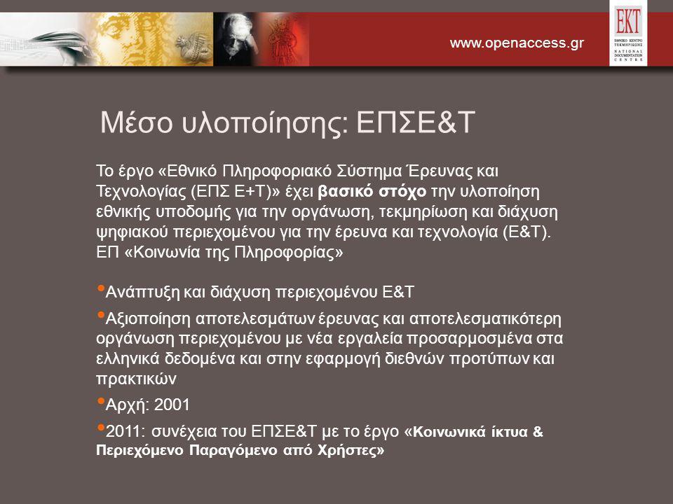 www.openaccess.gr Μέσο υλοποίησης: ΕΠΣΕ&Τ Το έργο «Εθνικό Πληροφοριακό Σύστημα Έρευνας και Τεχνολογίας (ΕΠΣ Ε+Τ)» έχει βασικό στόχο την υλοποίηση εθνικής υποδομής για την οργάνωση, τεκμηρίωση και διάχυση ψηφιακού περιεχομένου για την έρευνα και τεχνολογία (Ε&Τ).